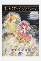 インセクター☆シンドローム〔小学館文庫〕 (小学館文庫 やD 2) 文庫