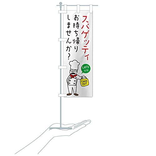 卓上ミニスパゲッティ・お持ち帰り・洋食 のぼり旗 サイズ選べます(卓上ミニのぼり10x30cm 立て台付き)