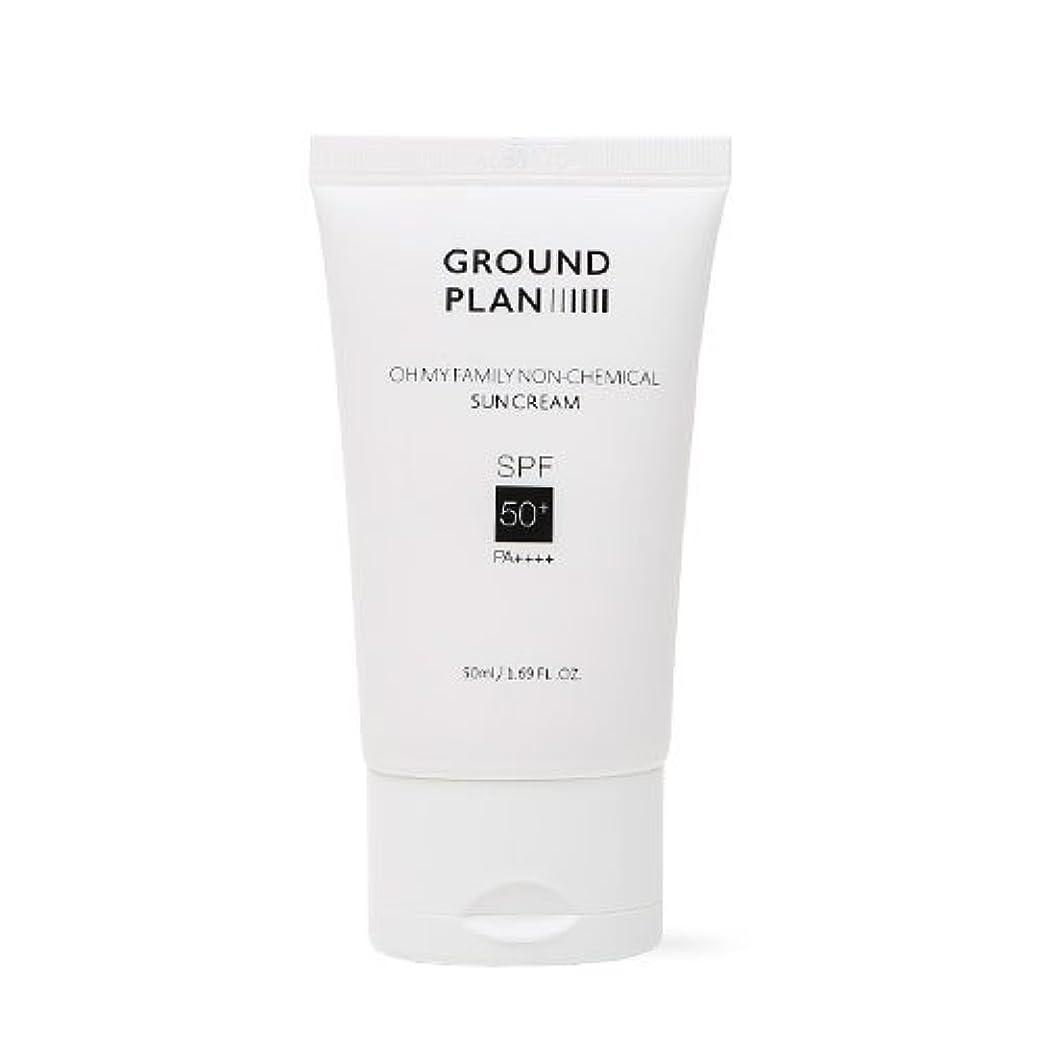 音悲劇的な真面目な[GROUND PLAN] Oh My Family Non-Chemical Sun Cream 50ml グラウンドプランファミリーノンケミカルサンクリーム [並行輸入品]