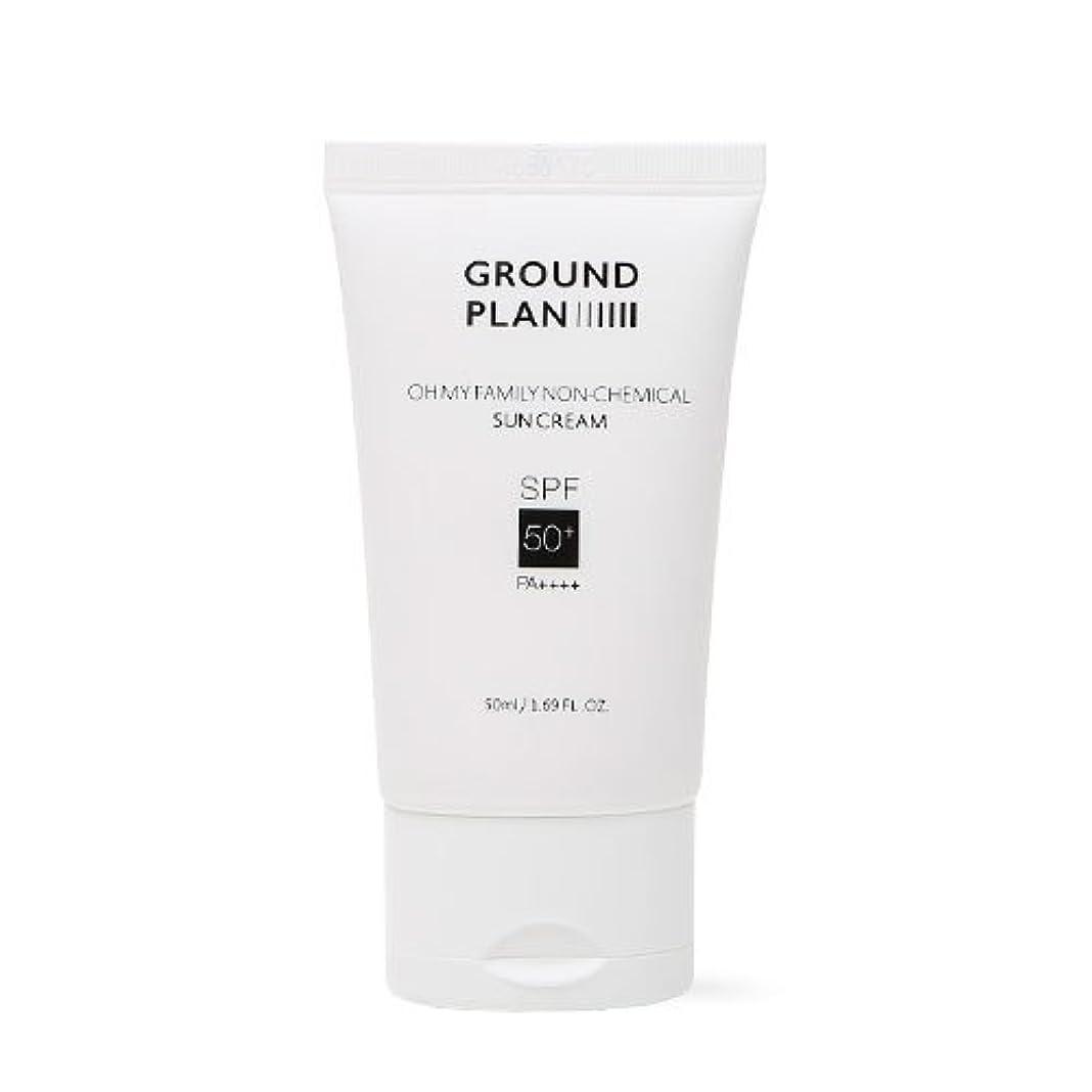 想定する暴力的な囚人[GROUND PLAN] Oh My Family Non-Chemical Sun Cream 50ml グラウンドプランファミリーノンケミカルサンクリーム [並行輸入品]
