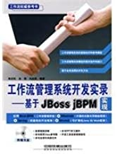 Record Workflow Management System - based on JBoss jBPM implementation ( with CD-ROM)(Chinese Edition)