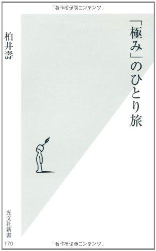 「極み」のひとり旅 (光文社新書)