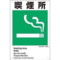 安全・サイン8 建災防統一安全標識(外国語表示付) 喫煙所 ボードタイプ 450×300mm