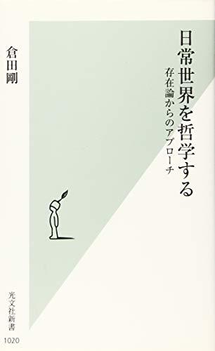日常世界を哲学する 存在論からのアプローチ (光文社新書)