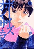 ボーイズ・オン・ザ・ラン (8) (ビッグコミックス)