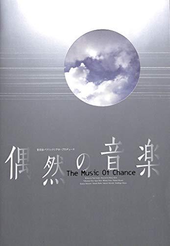[舞台パンフレット]偶然の音楽 (2005年)世田谷パブリックシアタープロデュース/仲村トオル 小栗旬 白井晃