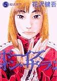 ボーイズ・オン・ザ・ラン (5) (ビッグコミックス)