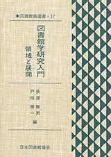 図書館学研究入門―領域と展開 (図書館員選書 (17))