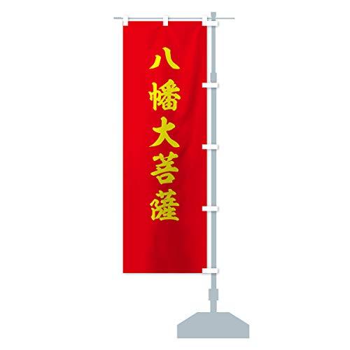 赤に八幡大菩薩の神号 のぼり旗 サイズ選べます(コンパクト45x150cm 右チチ)