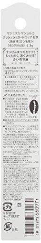 MAJOLICAMAJORCA(マジョリカマジョルカ)ラッシュジェリードロップEXブラシタイプ単品5.3g
