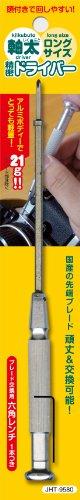 JAPAN HOBBY TOOL カメラ修理用 軸太精密ロングドライバー プラス#0 (外径2.5ミリ、ブレード長120ミリ) JHT9580-P2.5