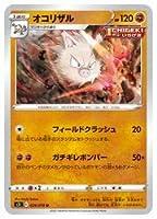 ポケモンカードゲーム 【s5I】 オコリザル(U)(029/070)