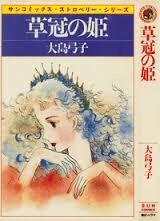 草冠の姫 (サンコミックス・ストロベリー)