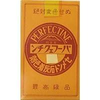 富士商会 セメント/モルタル/石灰/プラスター 着色剤 パーフェクチン NO.10 小豆色 700g