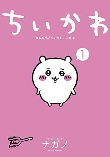 ちいかわ なんか小さくてかわいいやつ(1) (モーニングコミックス)
