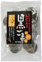 ムソー 黒ごま煎餅・特別栽培米あやひめ使用 15枚 ※15袋セット※北海道産特別栽培米あやひめを使用したおせんべいです。