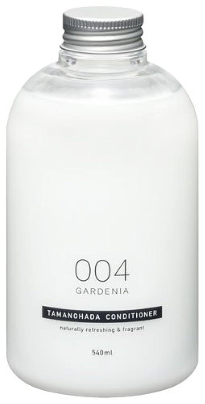 抵抗採用するヒープタマノハダ コンディショナー 004 ガーデニア 540ml