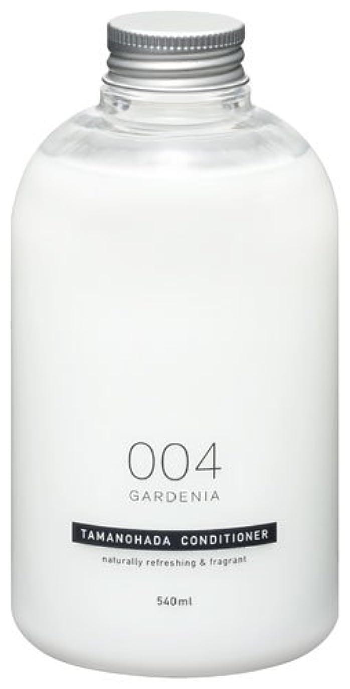 送る数賞賛タマノハダ コンディショナー 004 ガーデニア 540ml