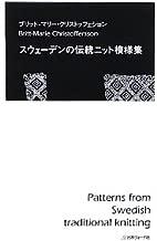 Sūēden no dentō nitto moyōshū = Patterns from Swedish traditional knitting
