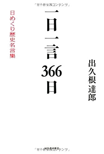 一日一言366日 ---日めくり歴史名言集
