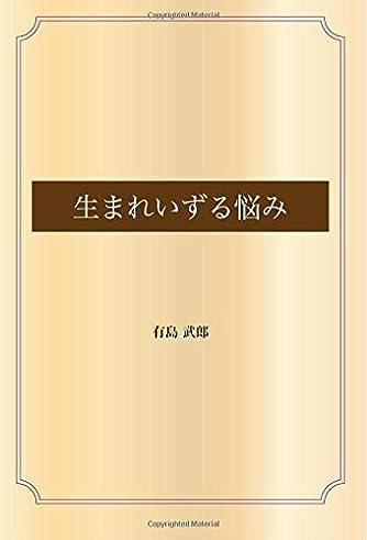 生まれいずる悩み (青空文庫POD)