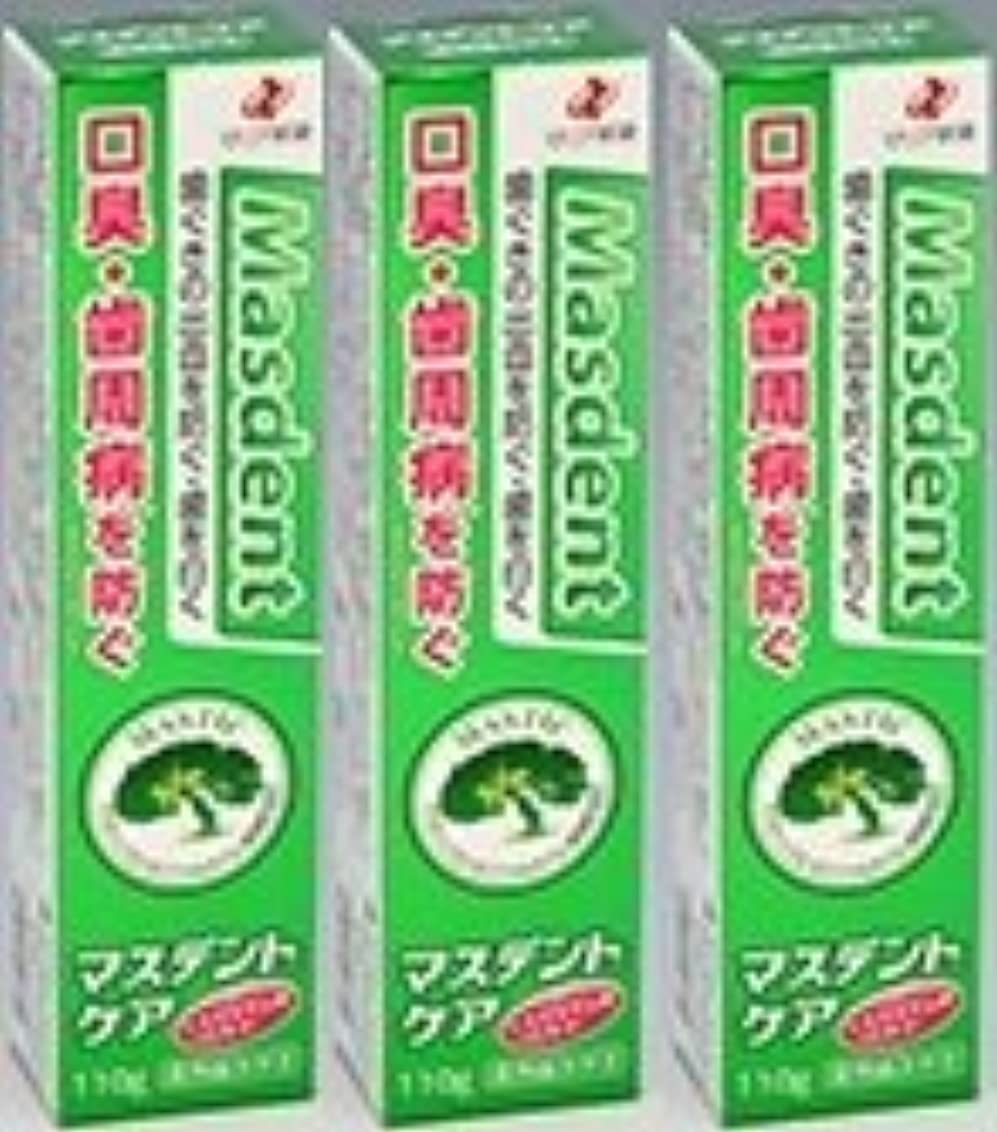 男やもめ昇進信頼性のある薬用歯磨き マスデントケア110g×3本セット