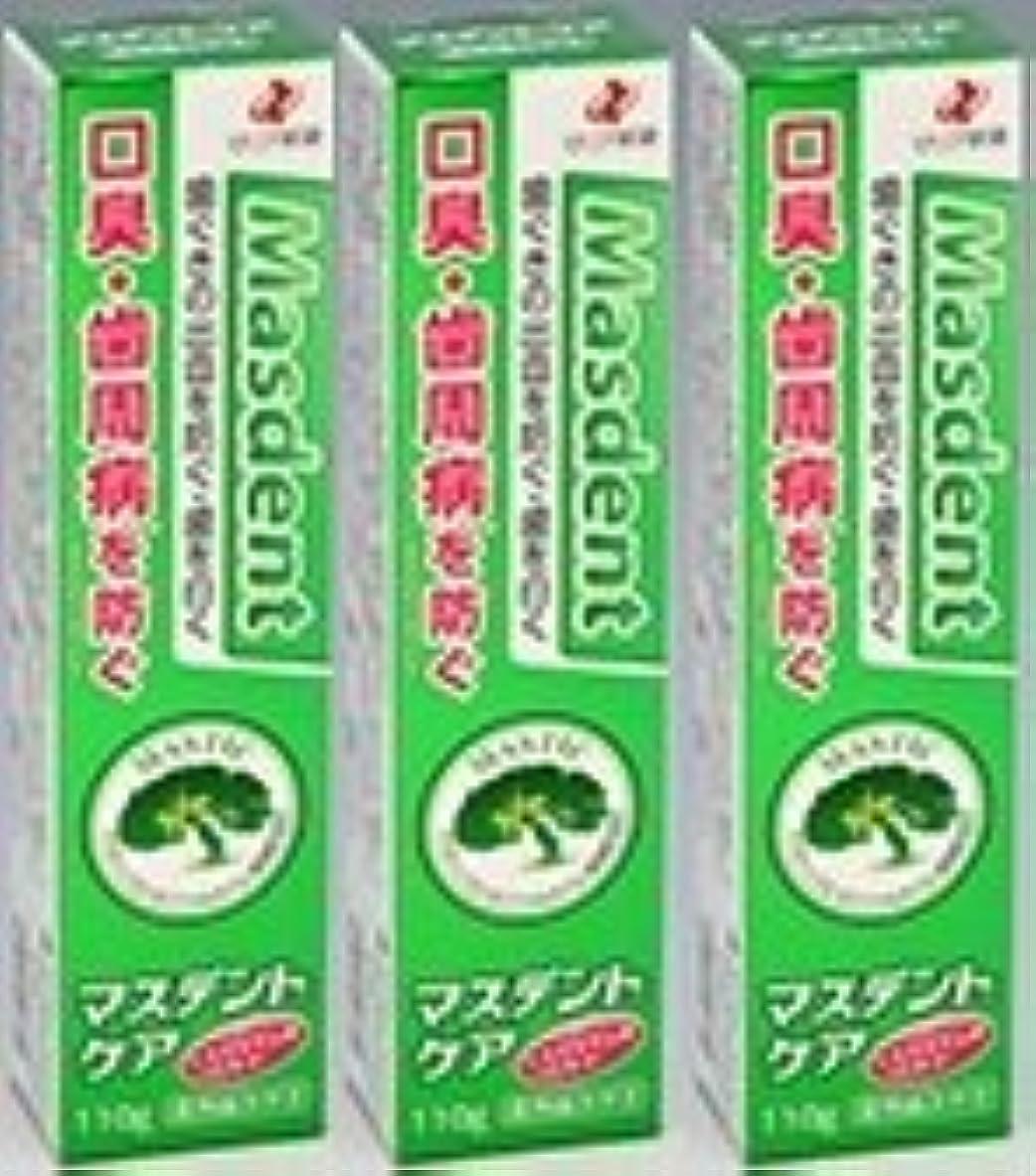 良さ流体従者薬用歯磨き マスデントケア110g×3本セット