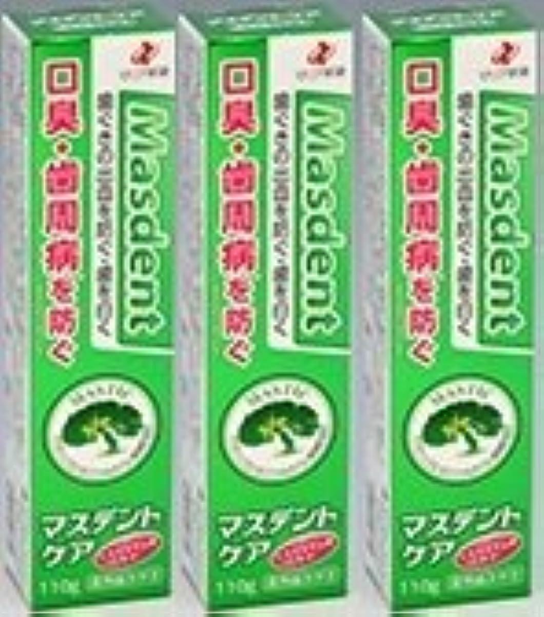危険読む交流する薬用歯磨き マスデントケア110g×3本セット