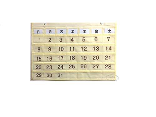 お薬カレンダー 白 .35ポケットカレンダー51cm×31cm ウォールポケット お薬収