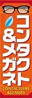 のぼり旗スタジオ のぼり旗 コンタクト&メガネ004 大サイズ H2700mm×W900mm