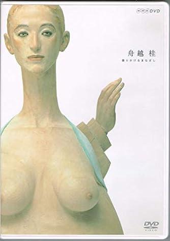 舟越桂 語りかけるまなざし [DVD]