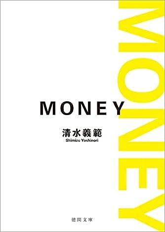MONEY 〈新装版〉 (徳間文庫)