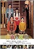 初夜と蓮根 [DVD] image