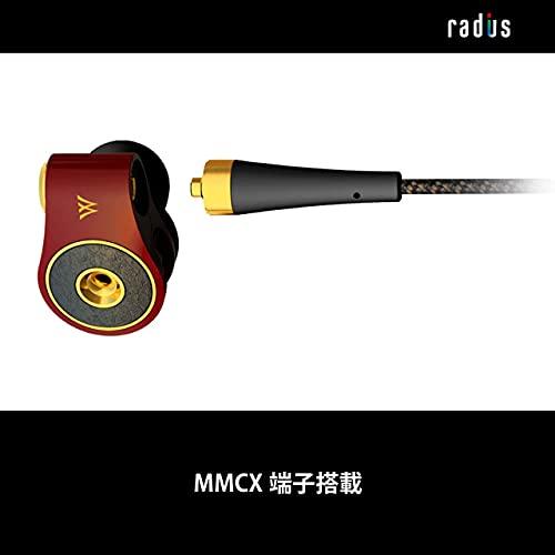 ラディウスradiusHP-TWF41Wn°4ハイレゾ対応イヤホン:Neドブルベヌメロキャトル2枚の振動板DDM方式ドライバーMMCXリケーブルハイレゾイヤホン有線カナル型HP-TWF41R