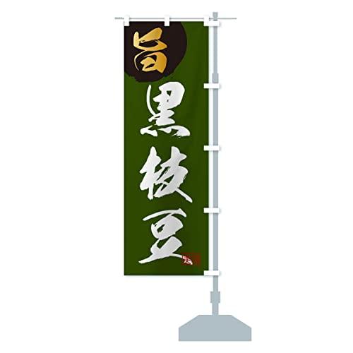 黒枝豆・野菜 のぼり旗 チチ選べます(レギュラー60x180cm 右チチ)