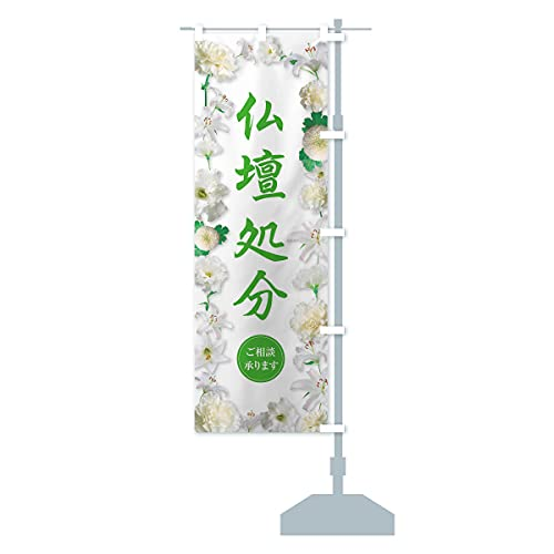 仏壇処分 のぼり旗 サイズ選べます(ハーフ30x90cm 右チチ)