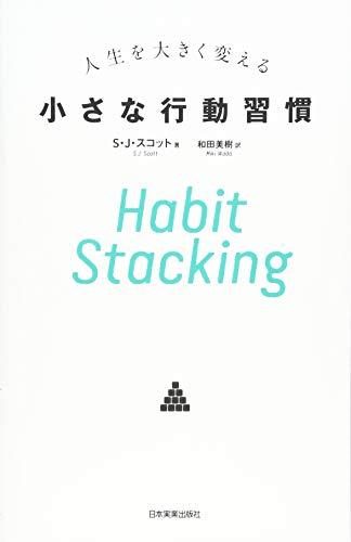 Habit Stacking 人生を大きく変える小さな行動習慣