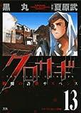 クロサギ (13) (ヤングサンデーコミックス)