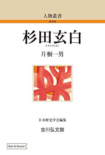 杉田玄白 (人物叢書 新装版 158)の詳細を見る