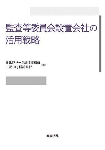 監査等委員会設置会社の活用戦略