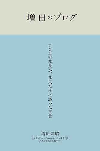 増田のブログ CCCの社長が、社員だけに語った言葉