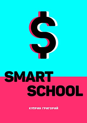 Smart School (Russian Edition)