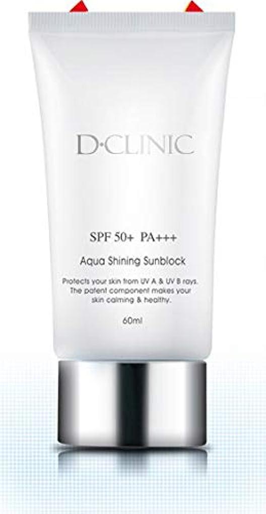 私たちのもの否認する準拠[ronas] D-CLINIC韓国製 エステサロン絶賛 Aqua Shining Sunblock 美白 UVケアクリーム SPF50+ PA+++ 50ml suncream 日焼け止め 肌に刺激ない