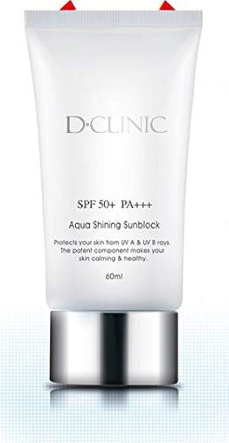 冊子サーマルシェフ[ronas] D-CLINIC韓国製 エステサロン絶賛 Aqua Shining Sunblock 美白 UVケアクリーム SPF50+ PA+++ 50ml suncream 日焼け止め 肌に刺激ない