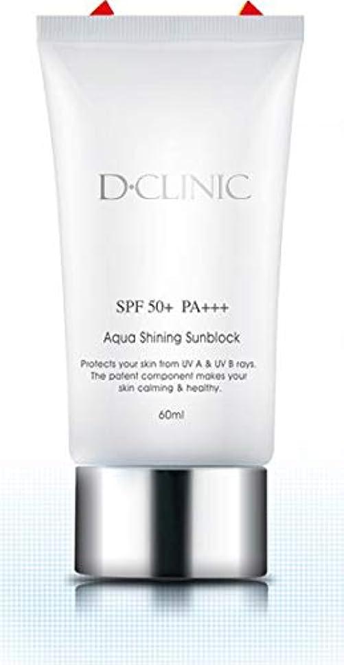 荒涼とした格差一流[ronas] D-CLINIC韓国製 エステサロン絶賛 Aqua Shining Sunblock 美白 UVケアクリーム SPF50+ PA+++ 50ml suncream 日焼け止め 肌に刺激ない