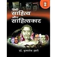Hindi Sahitya Aur Sahityakar-2