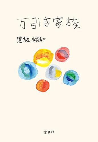 万引き家族 (宝島社文庫)