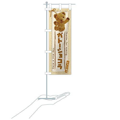 卓上ミニガトーショコラ/かわいい・くま・ぬいぐるみ のぼり旗 サイズ選べます(卓上ミニのぼり10x30cm 立て台付き)