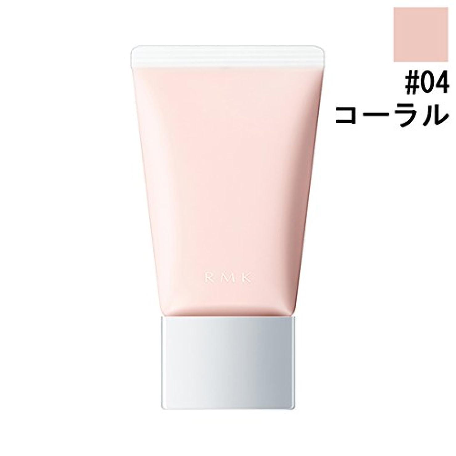 モデレータ女の子有料【RMK (ルミコ)】ベーシック コントロールカラー N #04 コーラル 30g