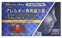 【第2類医薬品】コーミイFXソフト 30カプセル ※セルフメディケーション税制対象商品